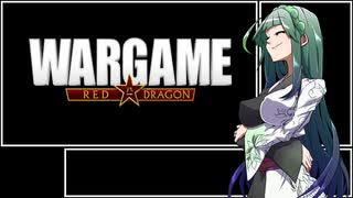 Wargame Red Dragon 10v10 ブルードラゴン