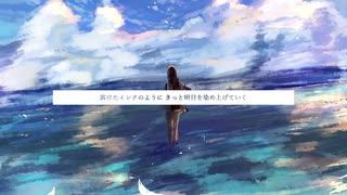 藍色世界を歩く / 初音ミク【MV】