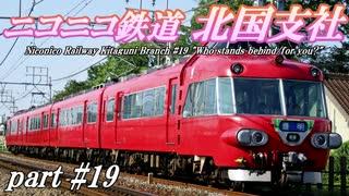 【Simutrans】ニコニコ鉄道北国支社#19
