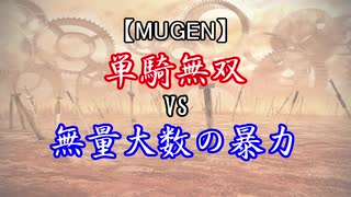 【MUGEN】単騎無双 VS 無量大数の暴力【OP】