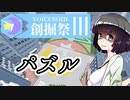 【Minecraft】第3回創掘祭 綾瀞視点Part-3【京町セイカ】