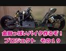 「AKIRAの金田っぽいバイク造るぞ!プロジェクト」その19