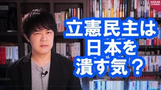 新立憲民主党は日本を潰すつもりなんだろ