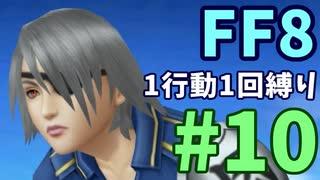 【FF8】1行動1回縛り part10
