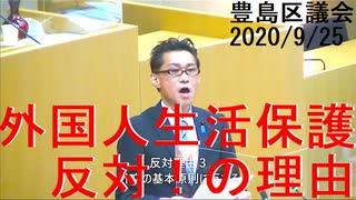 外国人生活保護反対演説(豊島区議会20200
