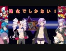 【ロックマンXアニバーサリーコレクション】昔懐かしpart22『惨事がいっぱい』【VOICEROID】