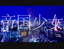 帝国少女☆(full ver.).go