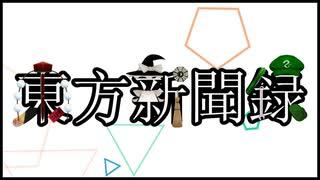 【東方MMD】東方新聞録-第1話-「弱みは見せ