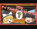 【OVERCOOKED!2】#1 霊夢P 料理系アイドルプロデュース!?【ゆっくり実況】