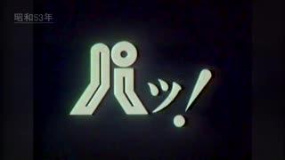 【懐かCM】昭和53年9月の金曜夜にやっ