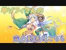 【実況】あいりすミスティリア!初見プレイPart430