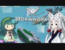 【Stormworks】手探りワークス#2【VOICEROID実況】