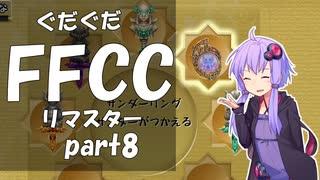 ぐだぐだFFCCリマスター part8【VOICEROID