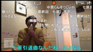 ◆七原くん2020/09/25 生まれ変わる為の、