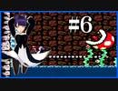 #6-1「このヘソなしヤローめ!」ヨッシーアイランド VSビッグパックン #6(Yoshi's Island・スーパーマリオ・Super Mario)