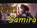 ※サーミラ サミラ サーミラ OP サーミラ サミラ 高レート サーミラ サミラ サーミラ OP サーミラ サミラでペンタキル~♪(※繰り返し)