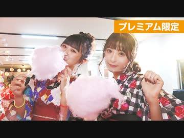 HKT48「はかたニコニコ夏祭り」 Part4 生放送未配信 特別映像