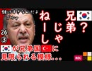 FTA破棄か? 【江戸川 media lab HUB】お笑い・面白い・楽しい・真面目な海外時事知的エンタメ