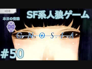 『【実況】SF系人狼ゲーム【GNOSIA(グノーシア)】実況プレイ#50』のサムネイル