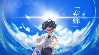 【重音テト】 空蝉【オリジナル曲】