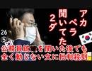 コンギョ聞いてた2ダ... 【江戸川 media lab HUB】お笑い・面白い・楽しい・真面目な海外時事知的エンタメ