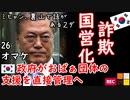 公だから問題ない2ダ... 【江戸川 media lab HUB】お笑い・面白い・楽しい・真面目な海外時事知的エンタメ