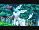 【ポケモン剣盾】グレイシアで3タテ!?ポケモンと人間の愛の物語。【Pokémon sword/shield】