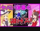 【ゆっくり実況】霊夢と魔理沙の東方千夜帖実況!#1(前編)
