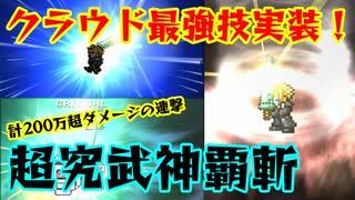 【FFRK】クラウド真奥義「超究武神覇斬」2