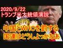 ゆっくり雑談 270回目(2020/9/26)