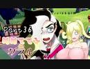 【ポケモン剣盾】ぬめててふinガラル Part36【ゆっくり実況...
