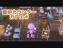 おうちカフェが素敵な視聴者さんの村を夢訪問!【とびだせどうぶつの森amiibo+】実況 ニコ