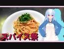 【第一回スパイス祭】すまない。サムネ詐欺なんだ。【野菜入りミルウーダのスープ】