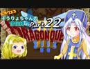 【DQ3】ドラクエ3:そうりょちゃんの僧侶縛り_22【ゆっくり実況】