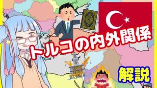 中東の狂犬トルコの内外関係解説【VOICERO