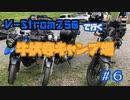#6 V-Strom250で行く 牛伏寺キャンプ場!