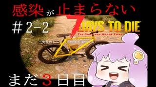 【7days to die】Re:感染が止まらない#2【