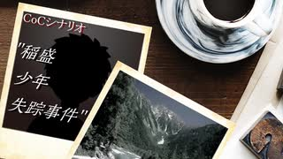 【クトゥルフ神話TRPG】稲盛少年失踪事件