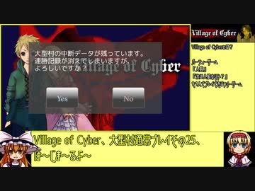 『【ゆっくり】Village of Cyber 大型村通常プレイその25【人狼】』のサムネイル