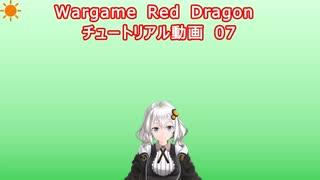 Wargame Red Dragon チュートリアル動画 0