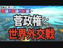【討論】菅政権と世界外交戦[桜R2/9/26]