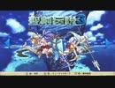【Switch】戦士デュランの力を求めし聖剣伝説3 Part1【聖剣伝説コレクション】