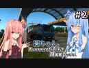 【ETS2】葵ちゃん、苦しそうやけど大丈夫?路肩寄ろっか? #2【VOICEROID実況】