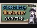 【定番ソフト】「Photoshop」と「illustrator」についてざっくり解説【基礎から!創作講座 #4】