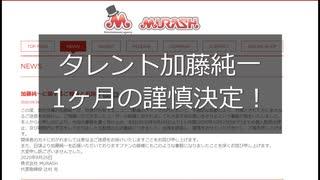 【速報】加藤純一謹慎決定!問題の脅迫&