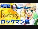 【実況#02】美少女魔法使いによるロックマン風アクションゲー...