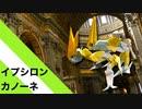 【折り紙】「イプシロン・カノーネ」 18枚【大砲】/【origami】「イプシロン・カノーネ」 18枚【Cannon】