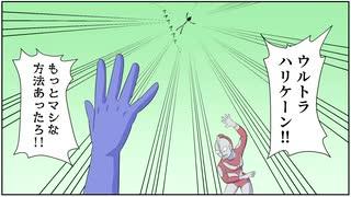 毎週ウルトラマンZ第14回「ウルトラ回転神