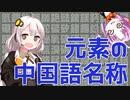ボロボロ日本語で元素の中国語名称を語る【VOICEROID 紲星あかり、ついなちゃん】