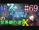 【世界樹の迷宮X】妹達の世界樹の迷宮X #69【VOICEROID実況】